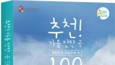 e북으로 대한민국 구석구석 100곳…현장에 간듯