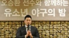 오승환, 복잡한 거취 뒤로 한채 꿈나무들과 1박~2일!