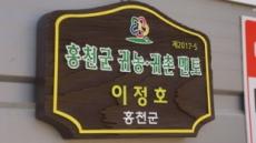홍천군 귀농 멘토 이정호 대표, 칡즙으로 성공한 비결은?