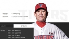 """조계현 수석코치, KIA 단장 파격 선임…""""전문성 강화"""""""