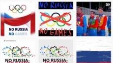 """러시아, SNS 통해 IOC 결정 항의…""""러시아 없이 올림픽 없다"""""""