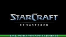 헝그리앱, '스타크래프트 리마스터' 커뮤니티 정기 활동 이벤트 실시