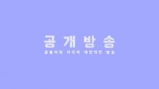 공효진, 생애 처음으로 개인 생활 리얼리티 방송 공개