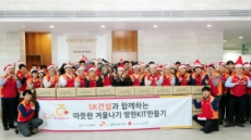 SK건설ㆍ밀알복지재단, 저소득가정에 방한키트 전달