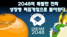 인디조이, 모바일 퍼즐게임 '드림 2048' 사전예약 돌입