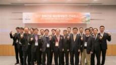 한화건설 '해상풍력발전 컨퍼런스'