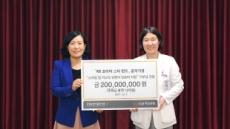 KB국민은행, 국립암센터에 2억원 기부