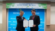 LH '중소기업과 상생협력' 협약…일자리 창출 팔 걷는다