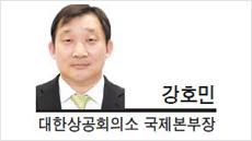 [특별기고-강호민 대한상공회의소 국제본부장]경제 보석으로 거듭나는 '적도의 에메랄드'