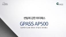 에어포인트, '하이패스 단말기 AP500 출장장착 클린패키지' 출시기념 체험단 모집