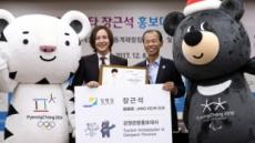 평창 올림픽 홍보대사 장근석…경기 티켓 2018장 구매
