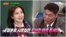 """윤세아, 서장훈에 """"보고싶었다""""…혹시 썸?"""