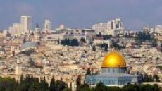 """영국-독일-프랑스 등 5개국 """"예루살렘은 이·팔 쌍방의 수도"""""""