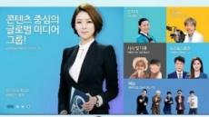 배현진, MBC 홈피 메인서도 삭제…'무도' 김태호 PD로 교체
