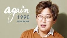 """""""1집 작곡가 지근식과 다시한번""""…변진섭, 30주년 싱글음반 발표"""