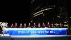 [포토뉴스] 롯데월드타워 '평창동계올림픽' 불 밝히다