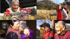 '인간극장' 114세 시어머니와 64세 며느리의 겨울나기