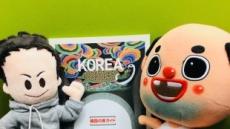 일본 14개 지역 대표 캐릭터 올림픽투어, 평창 응원