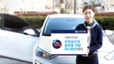 신한은행, 본점ㆍ직원 숙소에 쏘카존 설치…금융권 최초