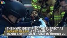 美 맨해튼 중심가서 '폭탄 테러'…용의자는 방글라데시 출신