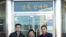 메리츠화재, 경주성애원에 복지후원금 2000만원 전달