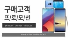 갤럭시노트8·갤럭시S8·G6 구매 시, '닌텐도 스위치' 사은품 지급