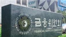 금융위, 금융그룹 회장 '독재방지법' 만든다