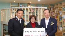 롯데홈쇼핑, 서울ㆍ인천지역에 '작은도서관' 동시 개관