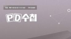 "MBC 'PD수첩' 컴백…""언론사별 박근혜 탄핵 보도 비교 분석"""
