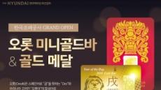 현대H몰, 한국조폐공사 스페셜관 오픈
