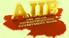 AIIB 설립 후 첫 중국투자, 베이징에 가스관 건설
