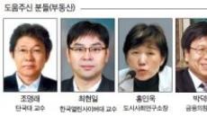 [외환위기 20년 ⑦비탈에선 한국경제…전문가 11인의 조언] 대마불사 꺾은 부동산 불패…'위험한 신화' 끝내야
