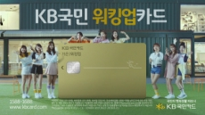 KB국민 '적립보행카드' 광고 스마트미디어 광고제 수상