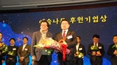 BNK부산銀, 메세나 '예술나무 후원기업상' 5년 연속 수상