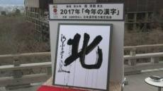 일본 올해의 한자는 '北'…북한 도발 등 의미