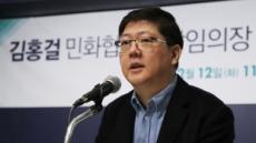 """김홍걸 """"남북 교류 물꼬 터야…평화 위해 힘 보탤 것"""""""