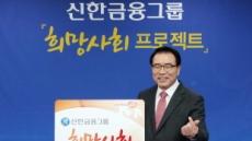 신한금융그룹, 2020년까지 사회공헌사업에 2700억원 지원