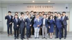 """바르다김선생, '강매' 해명…""""시정 완료, 상생 노력한다"""""""