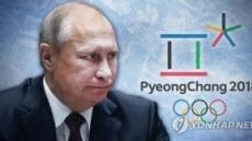 러시아, 평창 올림픽 개인 자격 출전 허용