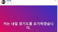 """남경필 """"경기도를 포기하겠습니다""""..발칵 뒤집힌 티저홍보"""