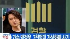 박정운, 2천억대 가상화폐 사기 검찰 조사…투자행사도 참석