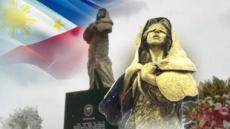 필리핀도 위안부상 설립...당혹스러운 일본