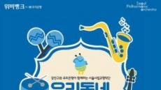 광진구, 23일 연말맞이 '우리동네 음악회'