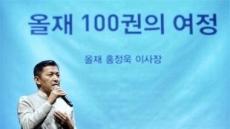 6년간 100권의 고전…올재 '지혜나눔'의 새 지평을 열다