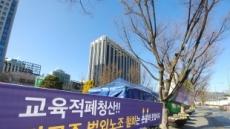 """""""연가투쟁 강행"""" vs """"철회하라""""…전교조-교육부 '강대강' 대치"""