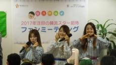 일본서 부활하는 K팝, 평창 붐업 첨병 된다