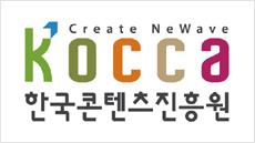 '최순실 국정농단'에 휘둘린 한국콘텐츠진흥원 확 바꾼다