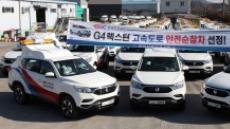 쌍용차 G4 렉스턴, 한국도로공사 안전순찰차량으로 선정