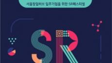 서울창업허브, 스타트업-대·중견 기업간 비즈니스 매칭 데이 개최