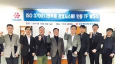 코오롱제약 'ISO37001 인증'위한 선포식